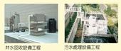 井水回收設備工程   污水處理設備工程