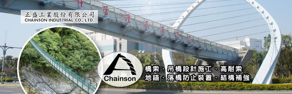 正盛工業股份有限公司,吊橋設計,鋼拱橋橋索,斜張橋橋索,永久性預力地錨,高耐索,結構用鋼索,膜構造用鋼索,外置預