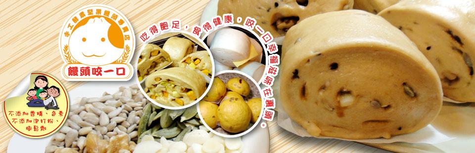 饅頭咬一口,地瓜芋頭饅頭,桑椹饅頭,花粉蜂蜜饅頭,芒果饅頭,地瓜乳酪饅頭,南瓜蔓越莓饅頭,鮮奶起司捲,