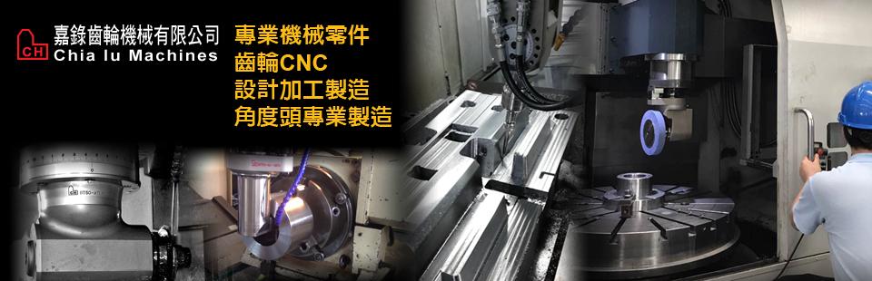 嘉錄齒輪機械有限公司,90°角度頭,定製角度頭,橫向銑頭,90度銑頭,角度頭,萬向頭,機械零件加工,齒輪CNC綜