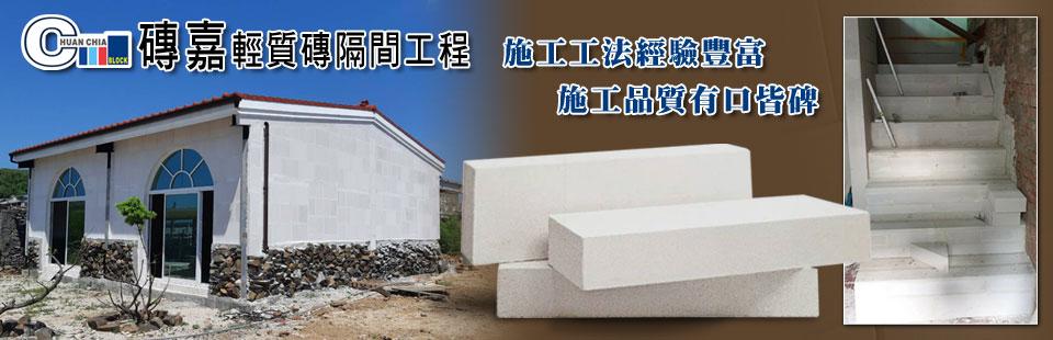 磚嘉實業有限公司,ALC白磚,ALC輕質白磚,ALC輕質隔間牆,綠能防潮石膏磚,防潮石膏磚,白磚,輕隔間設計