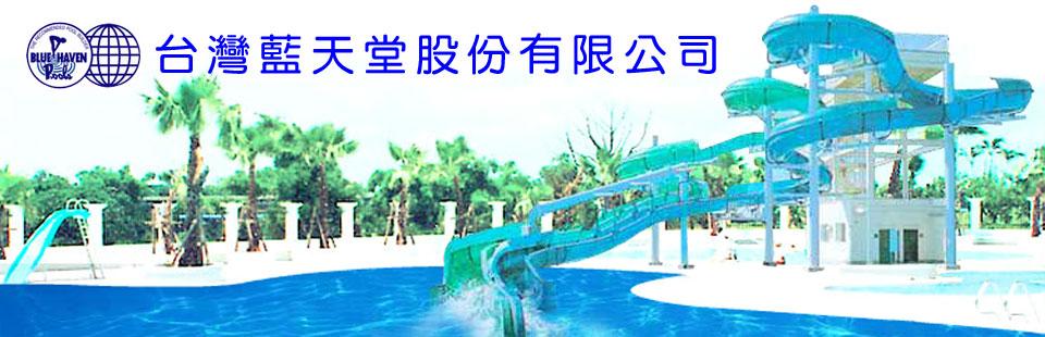 台灣藍天堂股份有限公司