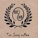 統將精品咖啡