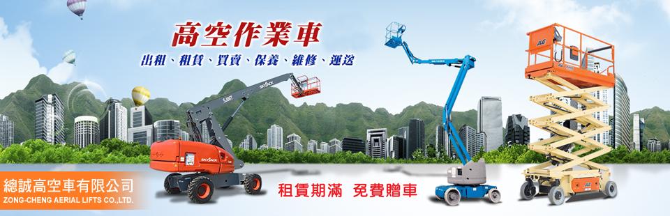 總誠高空車有限公司,JLG剪刀式,曲臂式高空車,自走車 租賃,買賣,維修,保養,運送,零件<br />JLG,