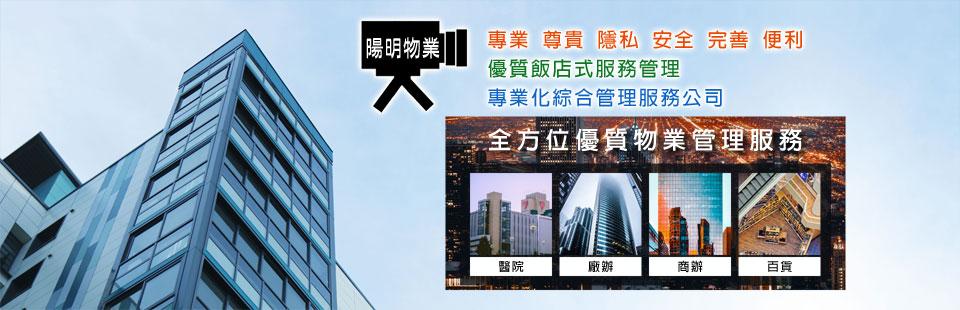 陽明公寓大廈管理維護有限公司,