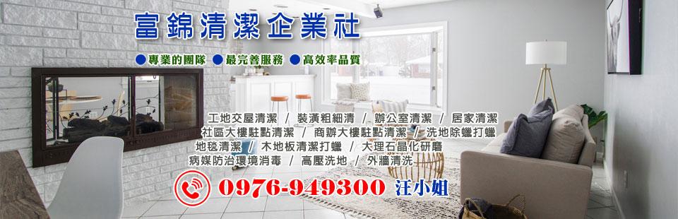 富錦清潔企業社-0976949300