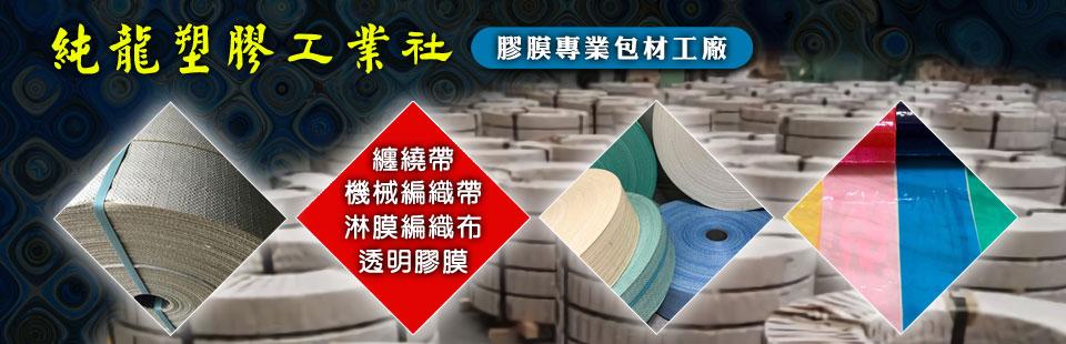 純龍塑膠工業社0922-284-511