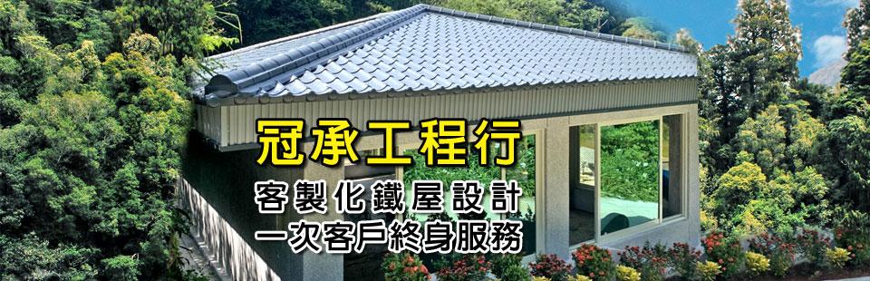 冠承工程行-0981189221