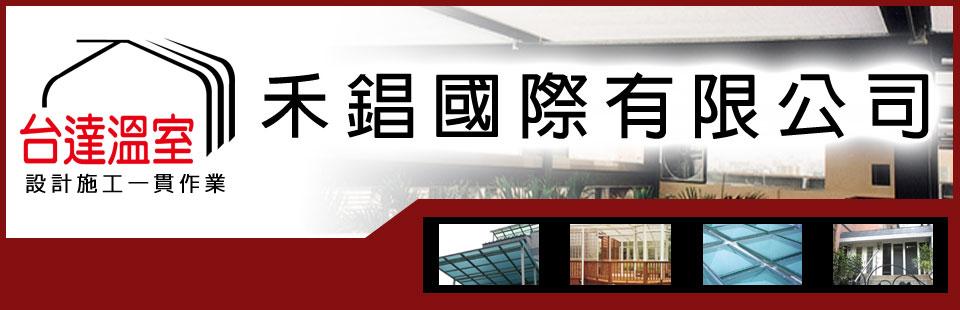 禾錩國際有限公司