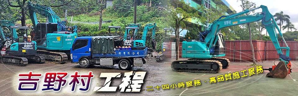吉野村工程有限公司,