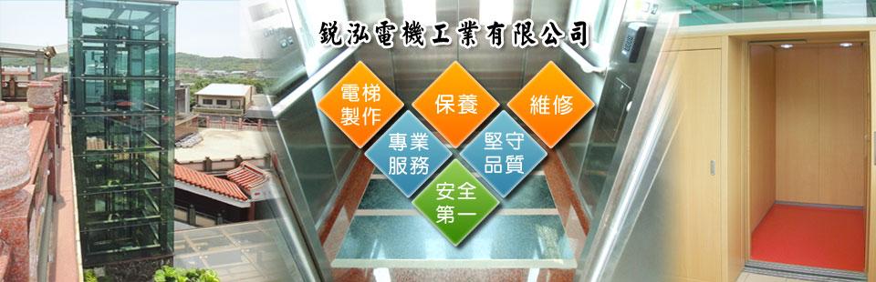 銳泓電機工業有限公司,鋼索式電梯,油壓式電梯,乘人電梯,病床電梯,家用電梯,客梯,貨梯,客貨兩用電梯,天車工程,