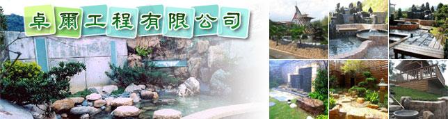 卓爾工程有限公司,FRP假山流水,屋頂花園設計,FRP假山,FRP景觀石,特殊造型石,景觀石疊砌,建築中庭造
