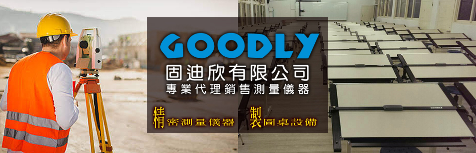 固迪欣有限公司,GOODLY 固迪製圖儀器02-27323878,GOODLY 製圖桌02-2732387