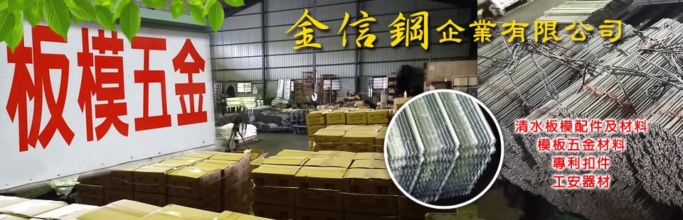 金信鋼企業有限公司