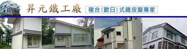 昇元鐵工廠