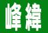 峰緯通風機械股份有限公司