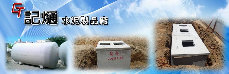 記熥水泥製品廠