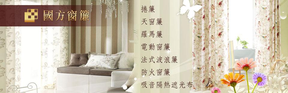 國方窗簾工程有限公司