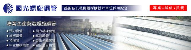 國光鋼管實業有限公司