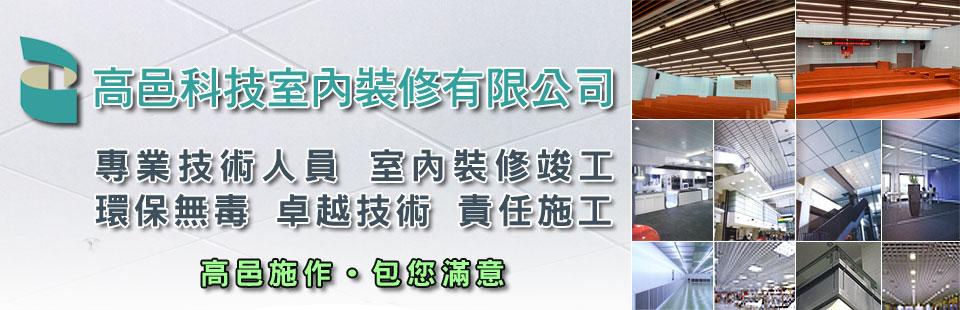高邑科技室內裝修有限公司