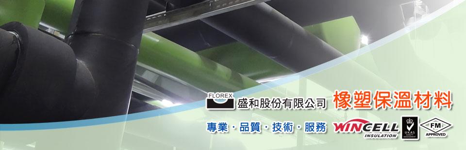 盛和股份有限公司,橡塑保溫材料,永磁式水垢處理機,十全龍保溫材料,福樂力PE發泡管墊,電極式水垢處理機,橡膠