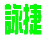 詠捷五金企業商行