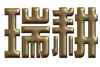 瑞耕興業股份有限公司