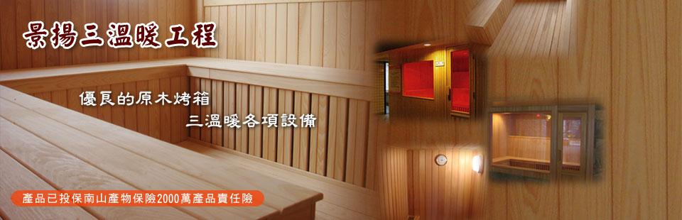 景揚三溫暖工程公司