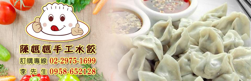 陳媽媽手工黑豬肉水餃/亞米ya複合式早餐(成功店)/力行店