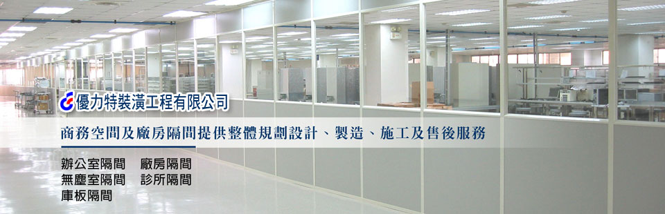 優力特裝潢工程有限公司,鋼板庫板隔間,美耐板面組合隔間,金屬組合隔間,蜂巢板組合隔間,庫板隔間,辦公室隔間,恆溫恆
