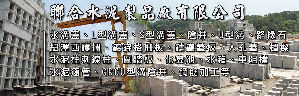聯合水泥製品廠有限公司