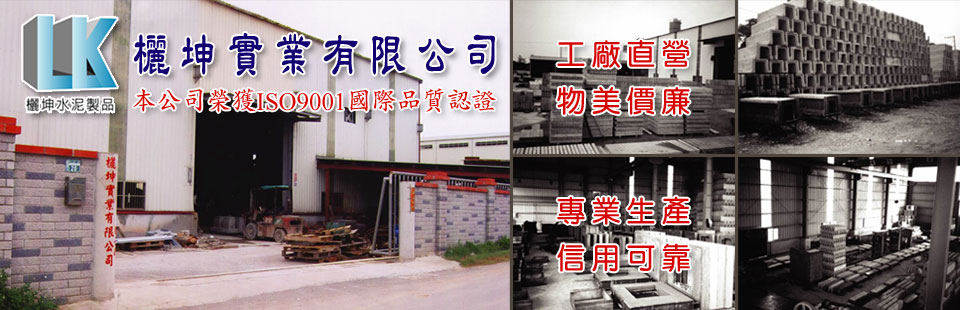 欐坤水泥製品有限公司