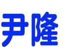 尹隆企業股份有限公司