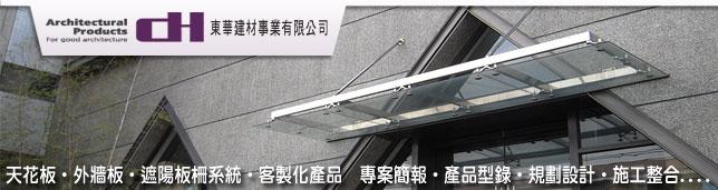 東華建材事業有限公司,格柵天花板,活動遮陽板,木紋外飾鋁格柵,鋁板天花板,金屬天花板,遮陽格柵,鋁格柵天花板,條