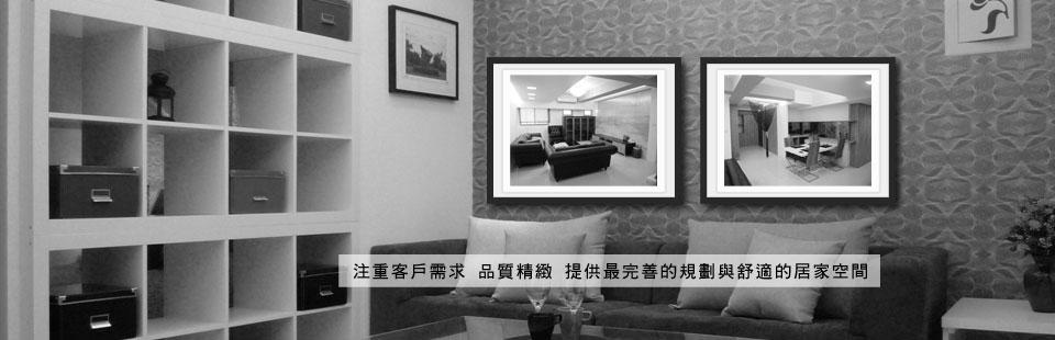天石室內裝修設計有限公司