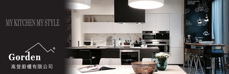 高登廚房設計有限公司