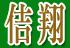 佶翔企業社