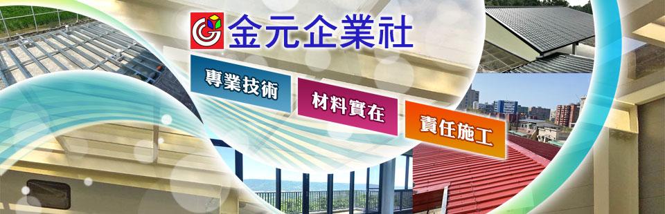 金元企業社