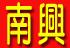 南興水泥製品廠