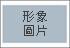 沅昇營造有限公司