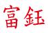 富鈺鋼鐵工程有限公司
