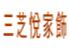 三芝悅家飾有限公司