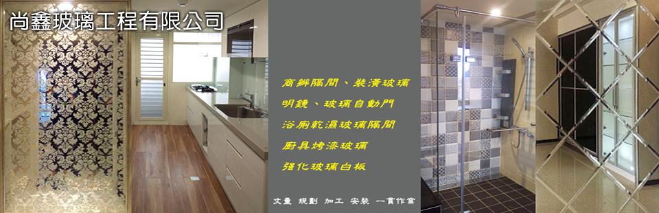 尚鑫玻璃工程有限公司
