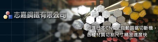 志嘉鋼鐵有限公司,白鐵代切,鐵管代切,鋼鐵代切,鋼鐵裁切,磨光圓鐵,特殊鋼,合金鋼,中碳鋼,工具鋼,研磨鋼棒
