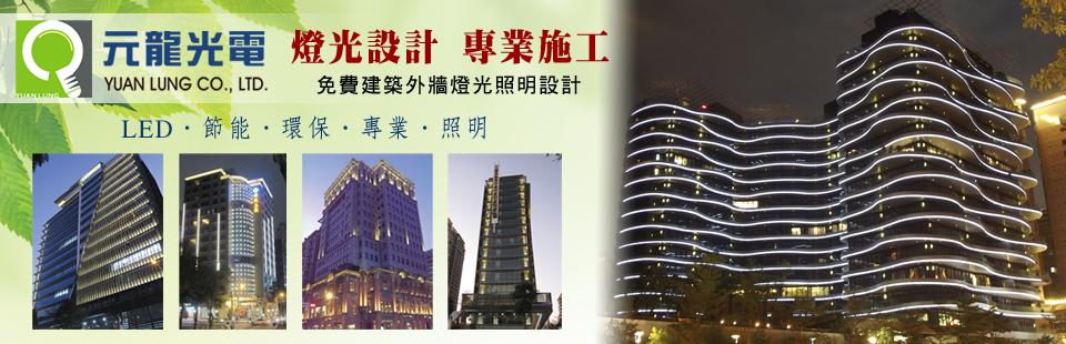 元龍光電股份有限公司