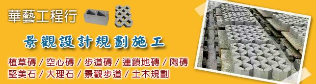 華藝景觀建材販售施工