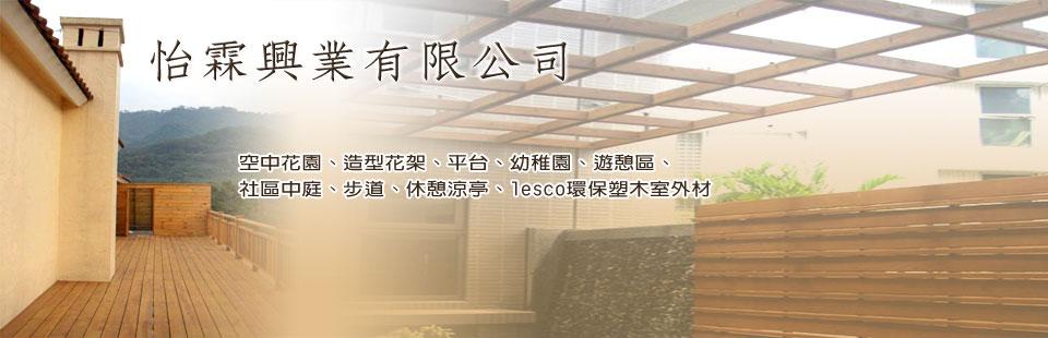 怡霖興業有限公司