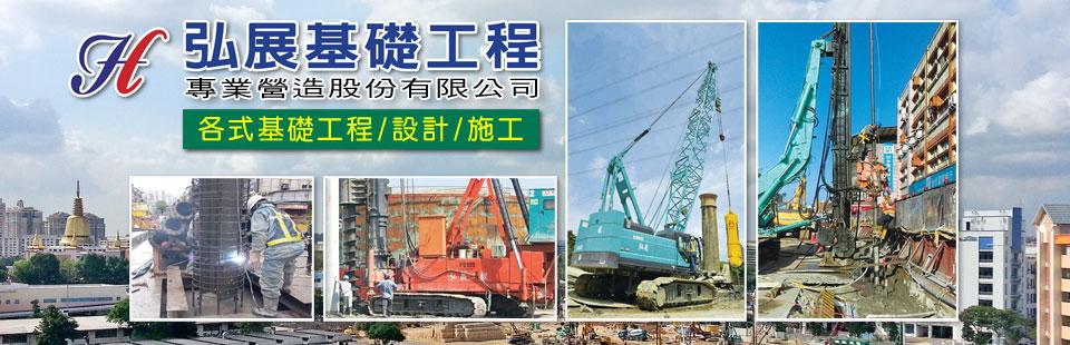 弘展基礎工程專業營造有限公司