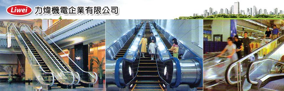 力煒機電企業有限公司,乘人電梯,客貨兩用電梯,電梯保養,汽車昇降機,闔家變頻電梯,人貨兩用電梯,電扶梯,病人電梯