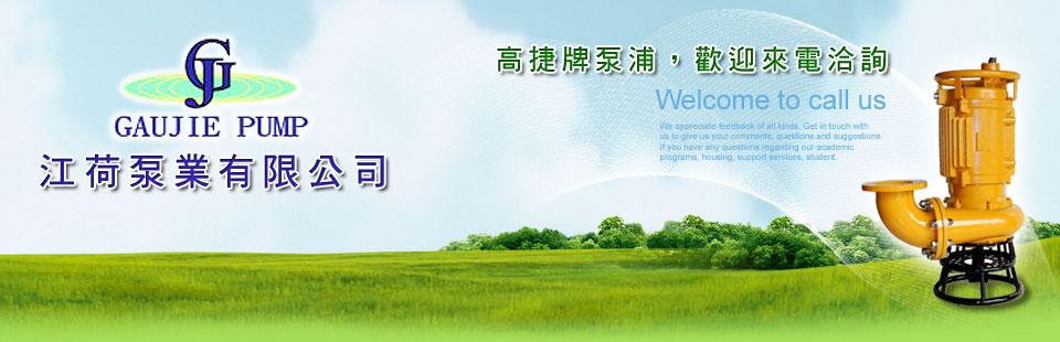 江河泵業有限公司